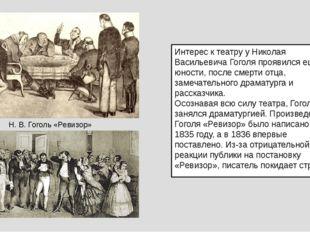 Интерес к театру у Николая Васильевича Гоголя проявился еще в юности, после с