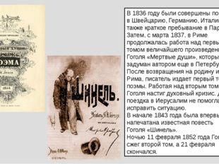 В 1836 году были совершены поездки в Швейцарию, Германию, Италию, а также кра