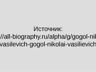 Источник: http://all-biography.ru/alpha/g/gogol-nikolaj-vasilevich-gogol-niko