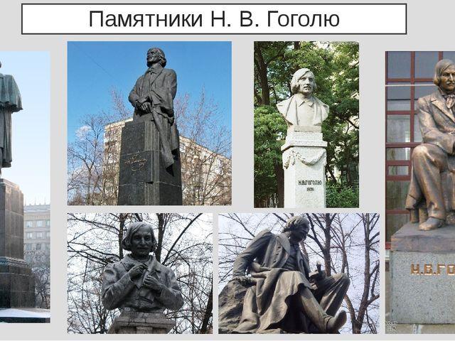 Памятники Н. В. Гоголю