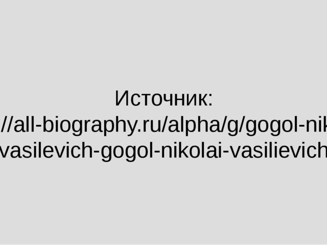 Источник: http://all-biography.ru/alpha/g/gogol-nikolaj-vasilevich-gogol-niko...