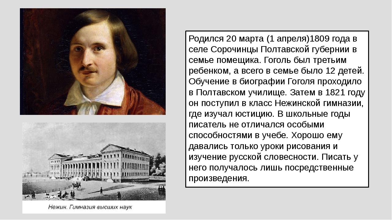 Родился 20 марта (1 апреля)1809 года в селе Сорочинцы Полтавской губернии в с...