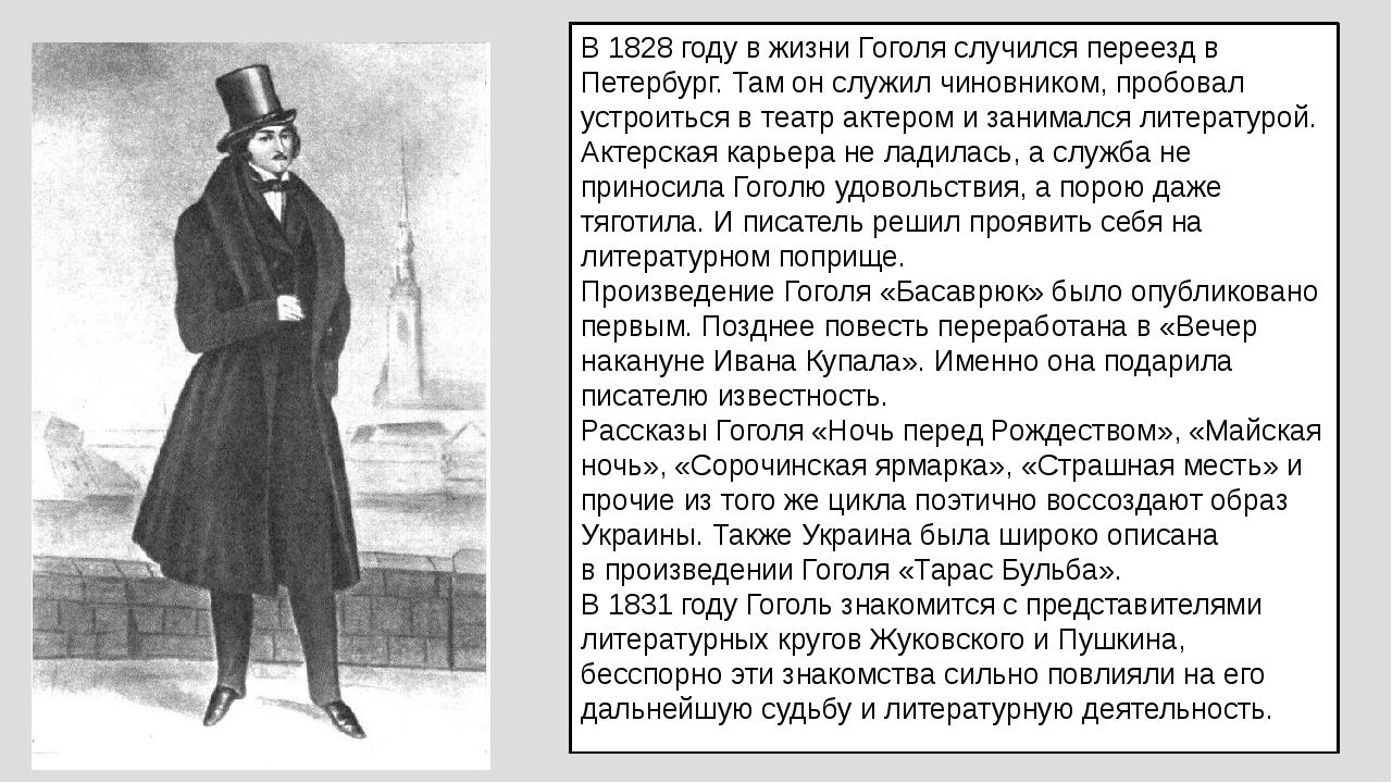 В 1828 году в жизни Гоголя случился переезд в Петербург. Там он служил чиновн...