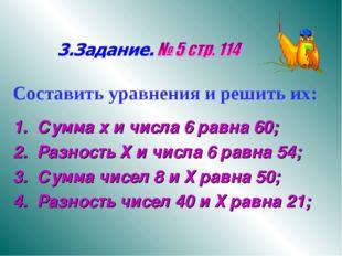 А) Составить уравнения и решить их: 1. Сумма х и числа 6 равна 60; 2. Разност