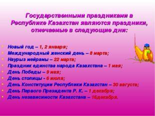 Государственными праздниками в Республике Казахстан являются праздники, отмеч