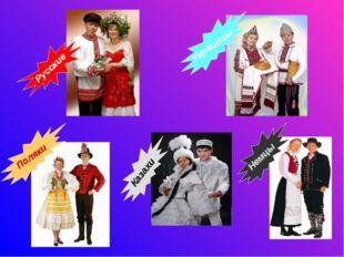 Казахи Русские Украинцы Поляки Немцы