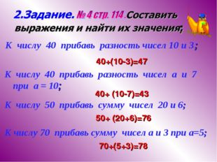 40+(10-3)=47 40+ (10-7)=43 50+ (20+6)=76 70+(5+3)=78 К числу 40 прибавь разно