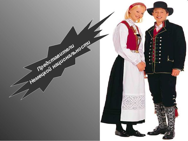 Представители Немецкой национальности
