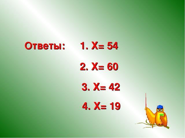 Ответы: 1. Х= 54 2. Х= 60 3. Х= 42 4. Х= 19