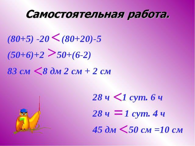 (80+5) -20 (80+20)-5 (50+6)+2 50+(6-2) 83 см 8 дм 2 см + 2 см 28 ч 1 сут. 6...