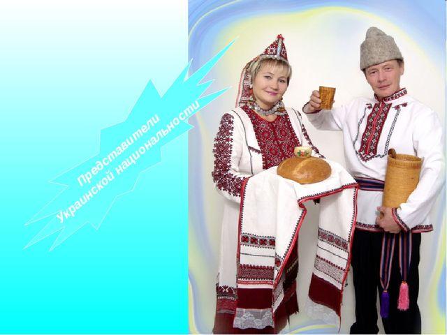 Представители Украинской национальности