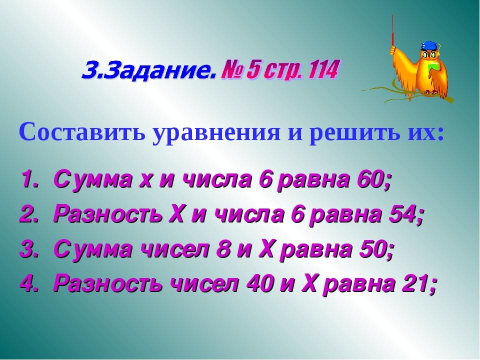А) Составить уравнения и решить их: 1. Сумма х и числа 6 равна 60; 2. Разност...