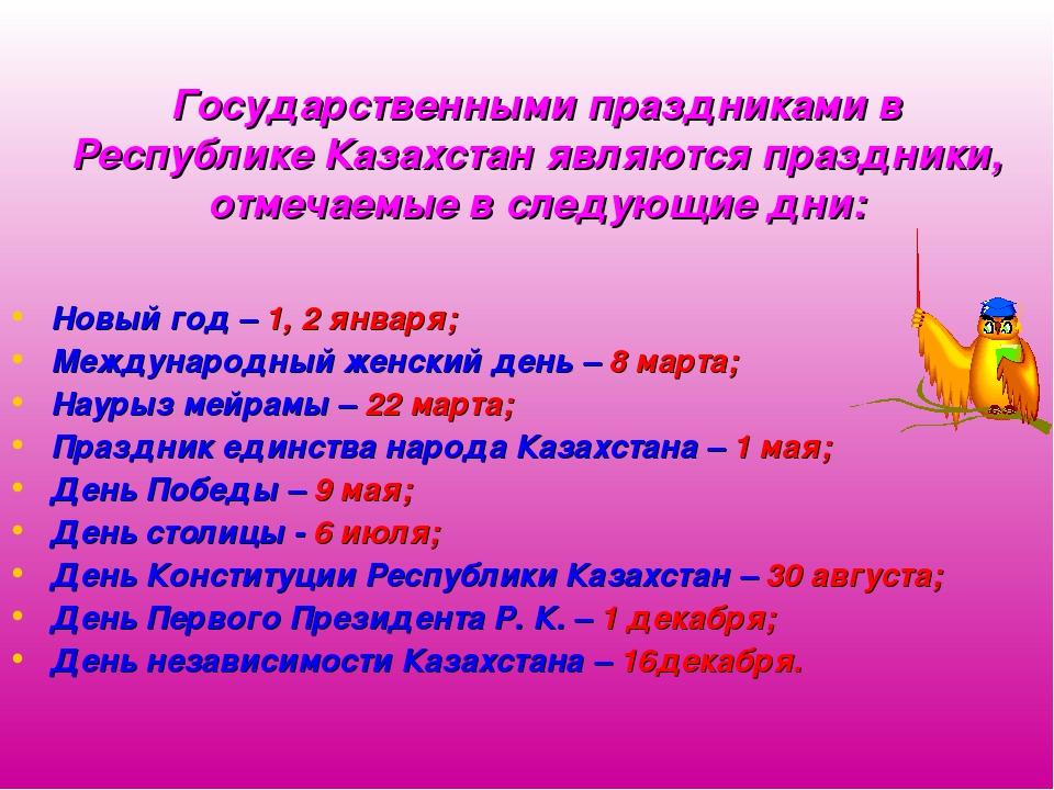 Государственными праздниками в Республике Казахстан являются праздники, отмеч...