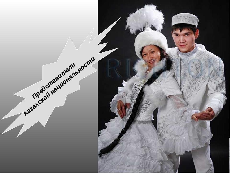 Представители Казахской национальности