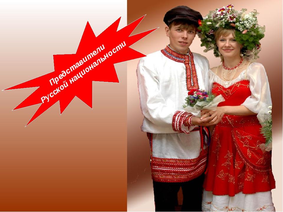Представители Русской национальности