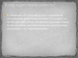 Б. Васильев: «Я хотел рассказать о пережитом сегодняшним девятнадцатилетнем.