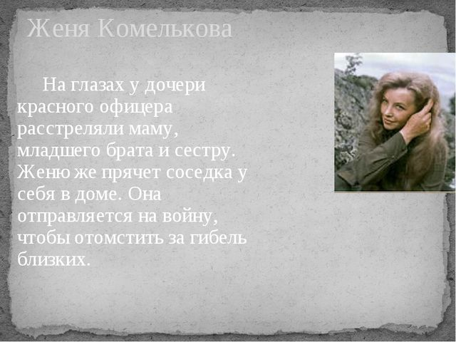 Женя Комелькова На глазах у дочери красного офицера расстреляли маму, младше...