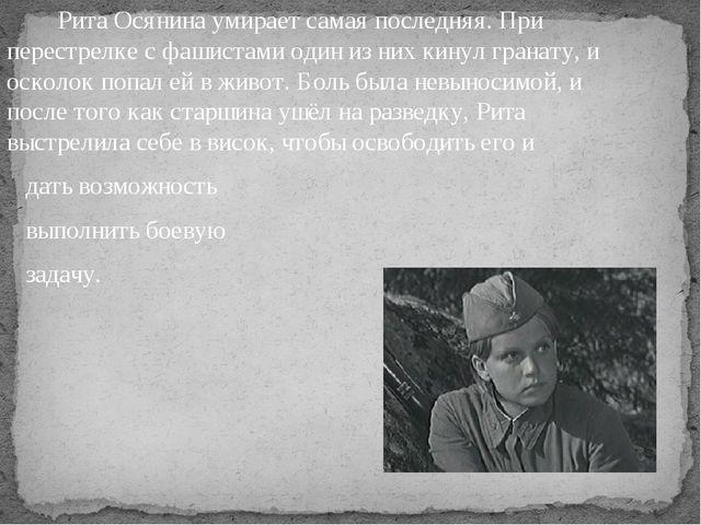 Рита Осянина умирает самая последняя. При перестрелке с фашистами один из ни...