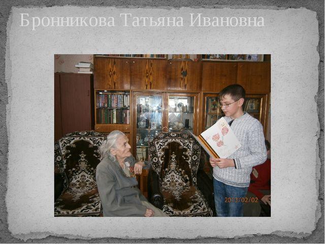 Бронникова Татьяна Ивановна