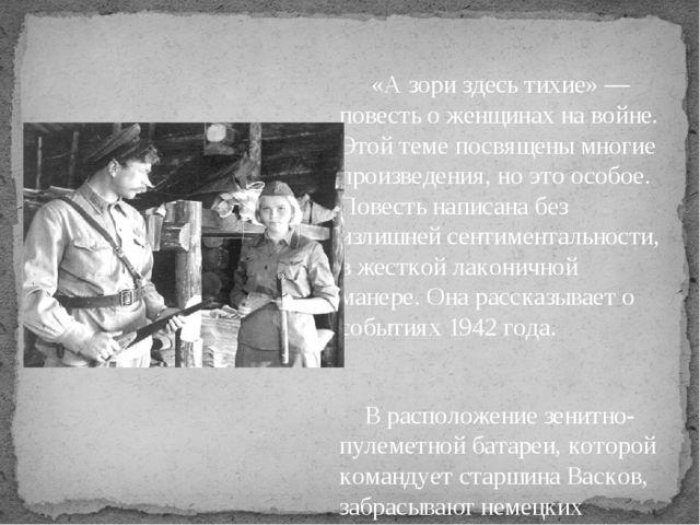 «А зори здесь тихие» — повесть о женщинах на войне. Этой теме посвящены мног...