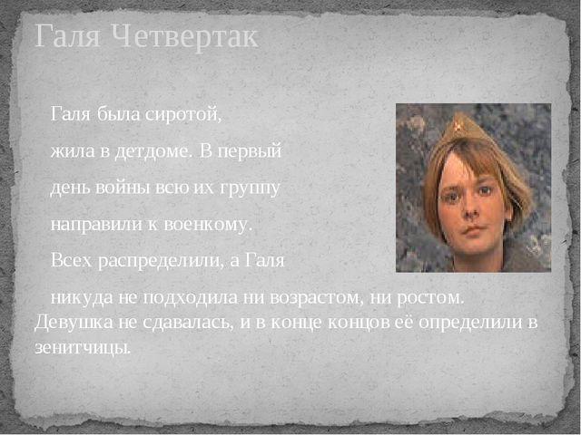 Галя была сиротой, жила в детдоме. В первый день войны всю их группу направи...