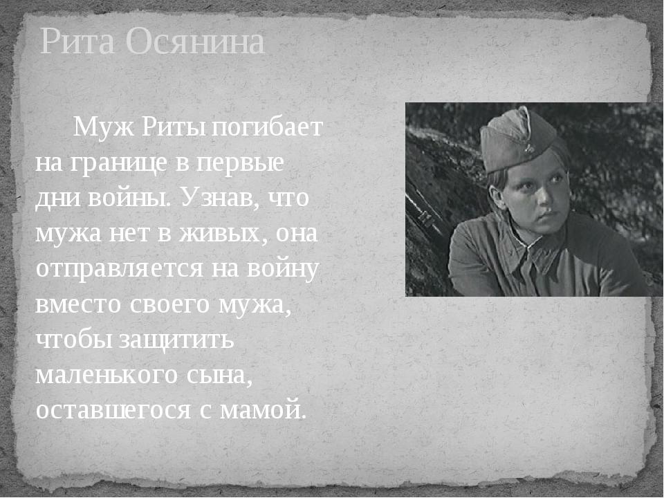 Рита Осянина Муж Риты погибает на границе в первые дни войны. Узнав, что муж...