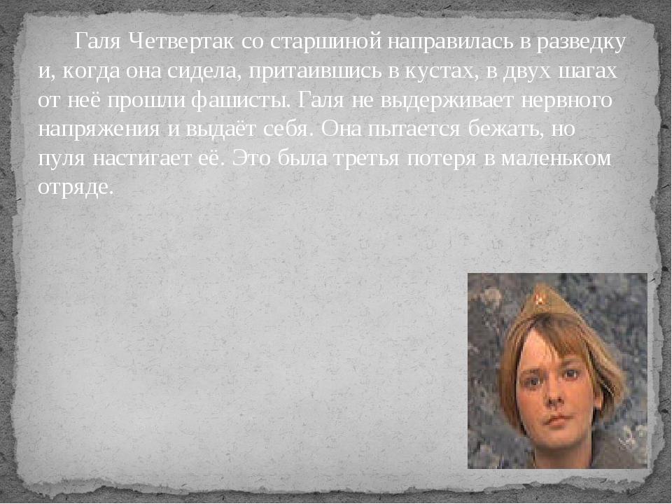 Галя Четвертак со старшиной направилась в разведку и, когда она сидела, прит...