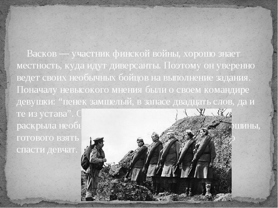 Васков — участник финской войны, хорошо знает местность, куда идут диверсант...