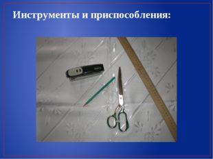 Инструменты и приспособления: