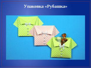 Упаковка «Рубашка»