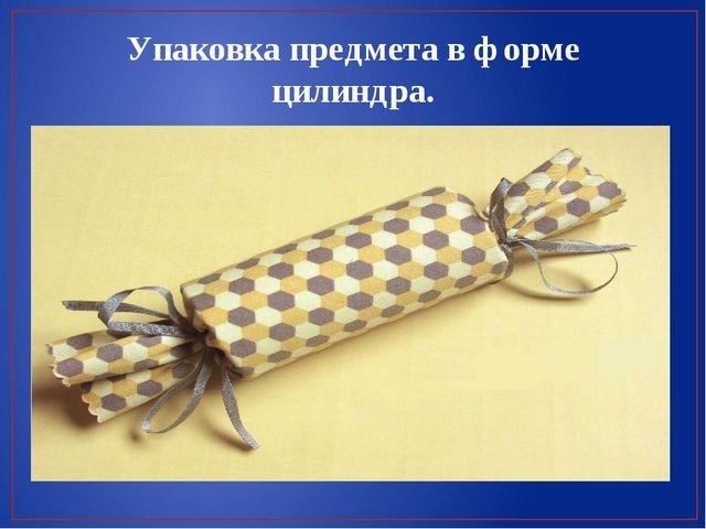 Упаковка предмета в форме цилиндра.