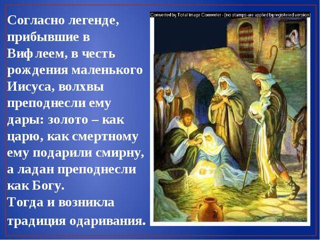 Согласно легенде, прибывшие в Вифлеем, в честь рождения маленького Иисуса, во...