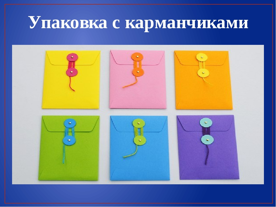 Упаковка с карманчиками