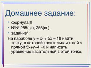 Домашнее задание: формула!!! №№ 255(вг), 256(вг), задание*: На параболе у = х