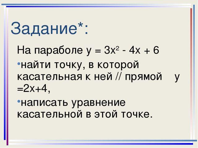 Задание*: На параболе у = 3х2 - 4х + 6 найти точку, в которой касательная к н...