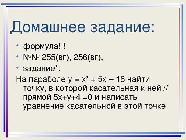 Домашнее задание: формула!!! №№ 255(вг), 256(вг), задание*: На параболе у = х...