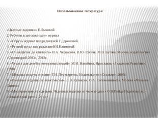 Использованная литература: «Цветные ладошки» Е.Лыковой. 2. Ребенок в детском