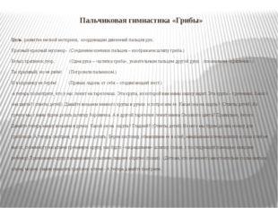 Пальчиковая гимнастика «Грибы» Цель:развитие мелкой моторики, координации д