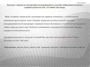 Приложение4 Конспект занятия по аппликации нетрадиционным способом (обрывани