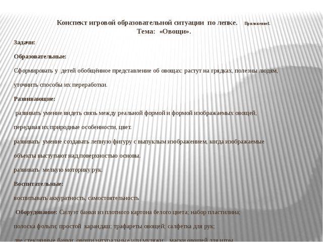 Конспект игровой образовательной ситуации по лепке. Приложение1. Тема: «Овощи...