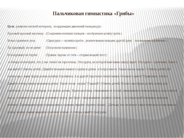 Пальчиковая гимнастика «Грибы» Цель:развитие мелкой моторики, координации д...