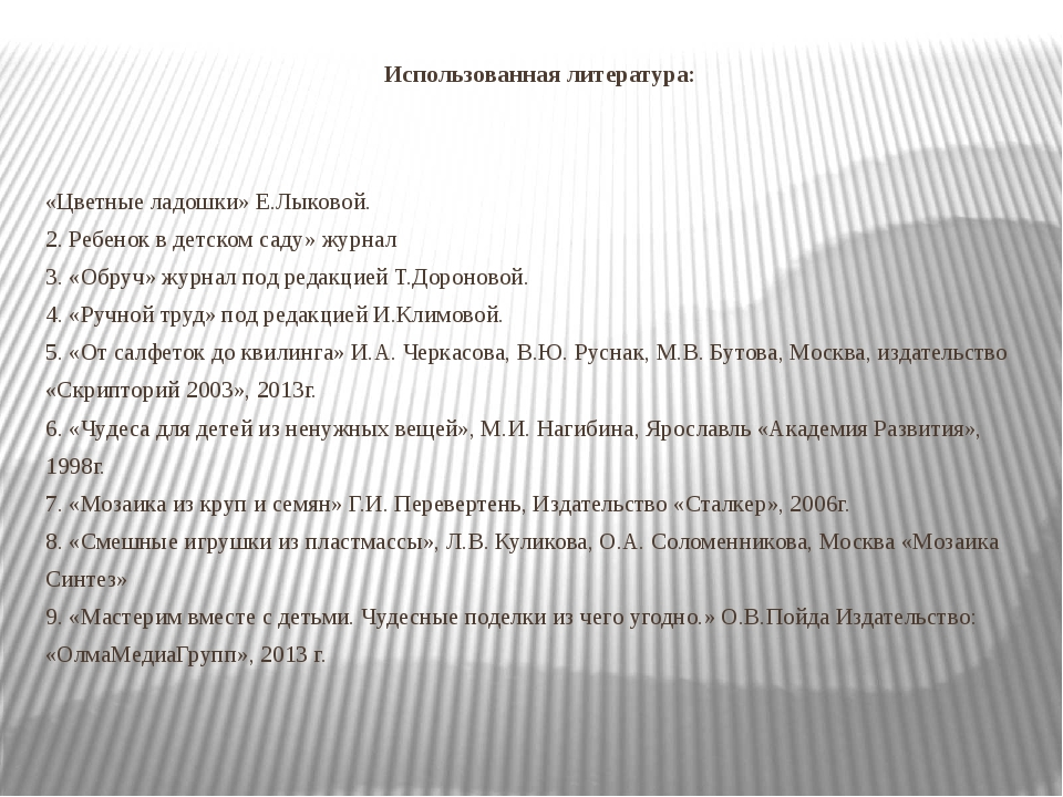 Использованная литература: «Цветные ладошки» Е.Лыковой. 2. Ребенок в детском...