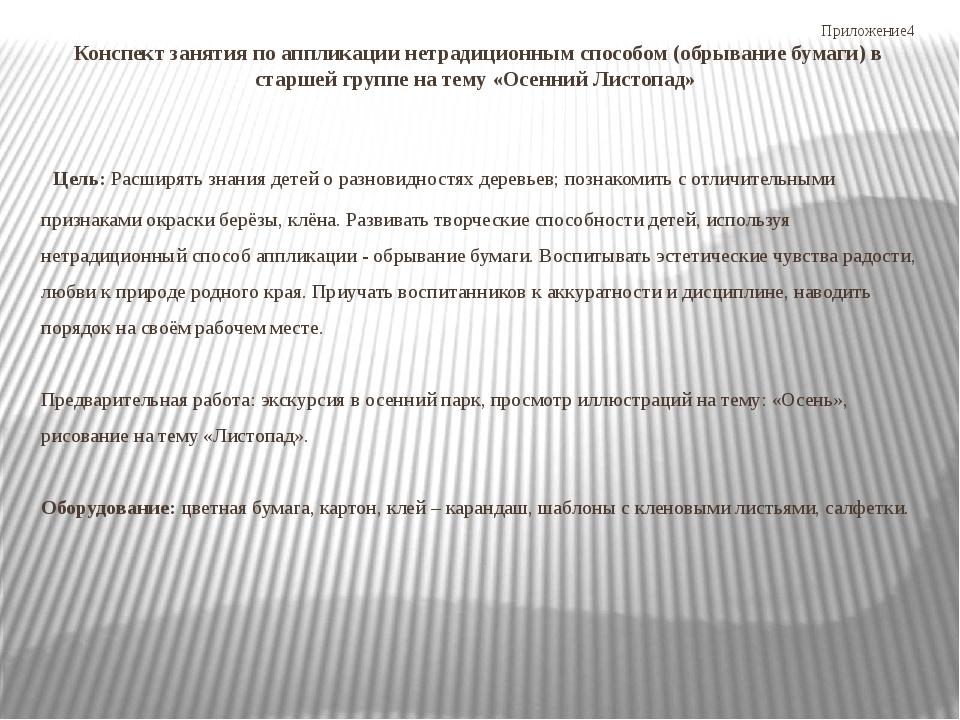 Приложение4 Конспект занятия по аппликации нетрадиционным способом (обрывани...