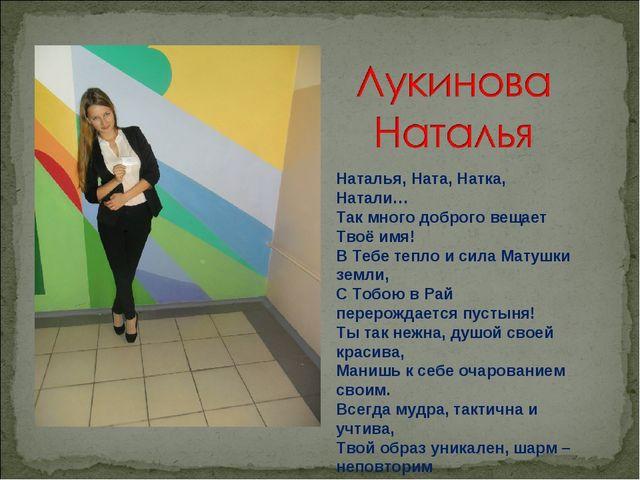 Наталья, Ната, Натка, Натали… Так много доброго вещает Твоё имя! В Тебе тепло...