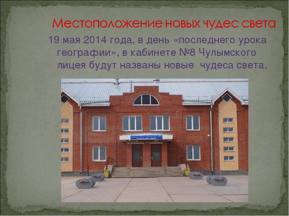 19 мая 2014 года, в день «последнего урока географии», в кабинете №8 Чулымско...
