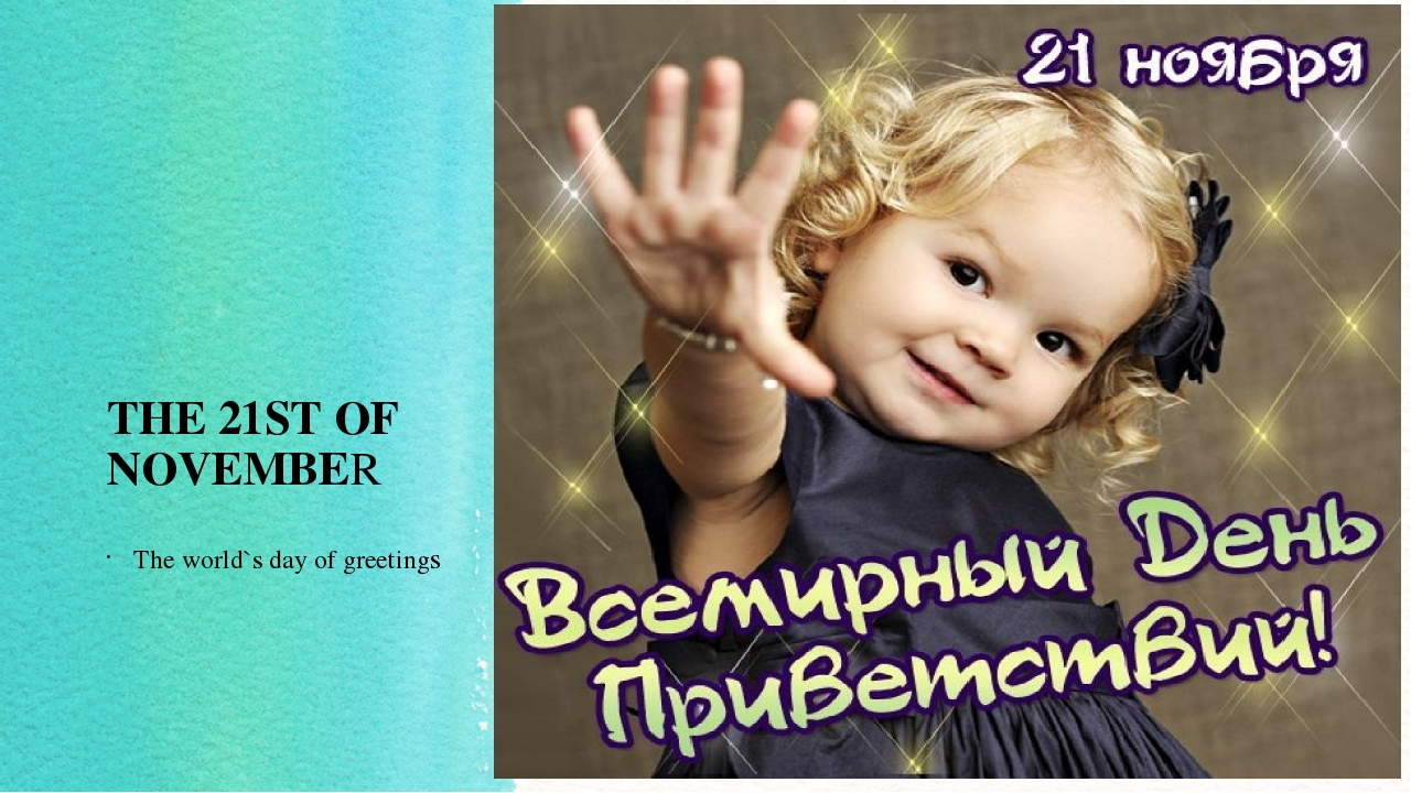THE 21ST OF NOVEMBER The world`s day of greetings