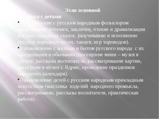 Этап основной Работа с детьми Ознакомление с русским народным фольклором (раз