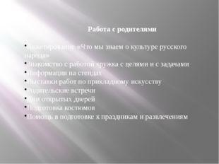 Работа с родителями Анкетирование «Что мы знаем о культуре русского народа»