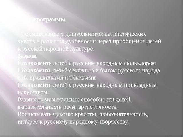 Цель программы Формирование у дошкольников патриотических чувств и развития д...