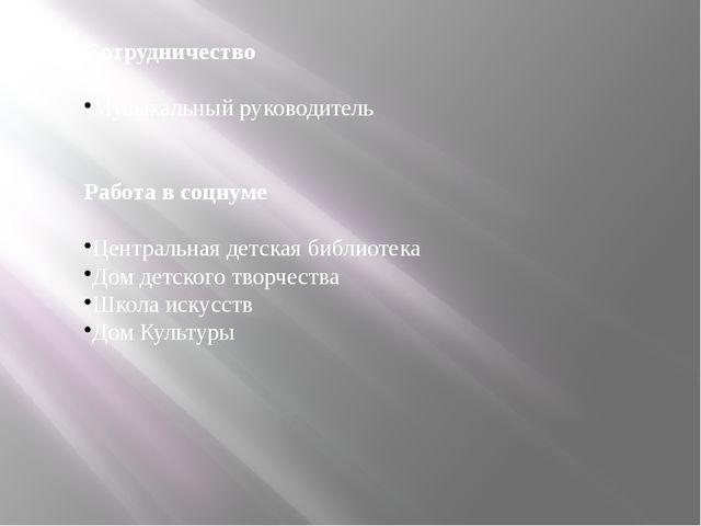 Сотрудничество Музыкальный руководитель Работа в социуме Центральная детская...